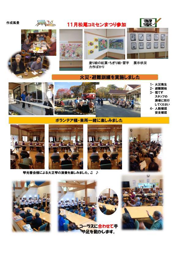 ほかほかクラブ通信 2018年 秋号2ページ目画像
