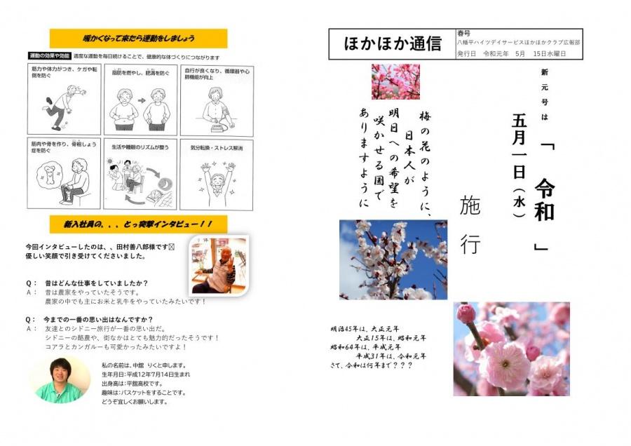ほかほかクラブ通信 2019年春号1ページ目画像