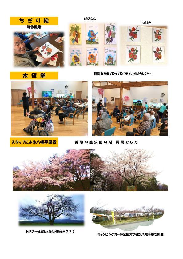 ほかほかクラブ通信 2019年春号3ページ目画像
